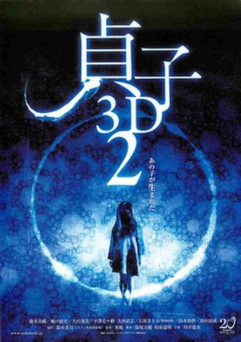 映画チラシ: 貞子3D 2(1人)