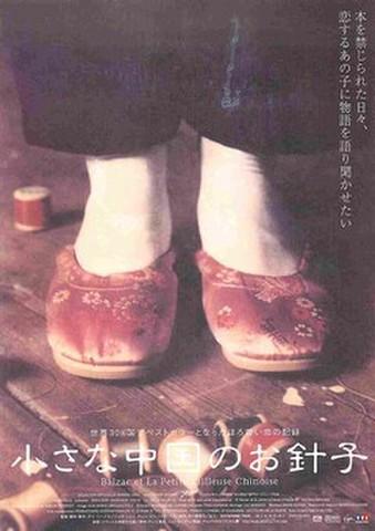 映画チラシ: 小さな中国のお針子(足・裏面フルカラー)