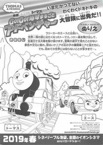 映画チラシ: きかんしゃトーマス GO!GO!地球まるごとアドベンチャー(単色・片面・ぬりえ)