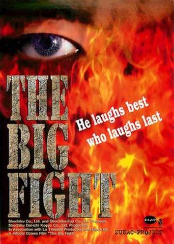 映画チラシ: THE BIG FIGHT
