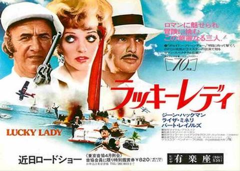 映画チラシ: ラッキーレディ(ヨコ位置・70mmあり)
