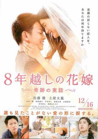 映画チラシ: 8年越しの花嫁(誰も見たことがない~)