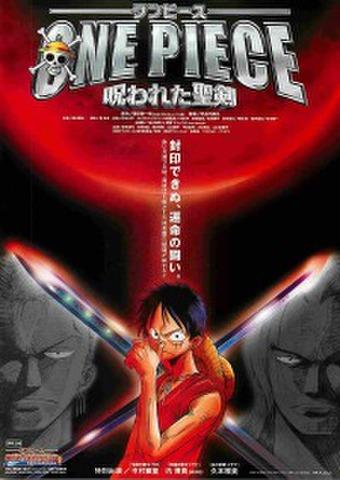 映画チラシ: ワンピース 呪われた聖剣(題字上)
