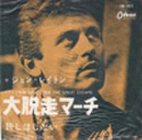 EPレコード206: 大脱走