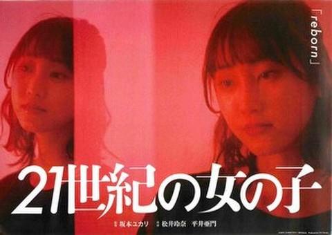 映画チラシ: 21世紀の女の子(「reborn」)