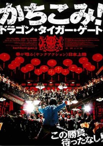 映画チラシ: かちこみ! ドラゴン・タイガー・ゲート