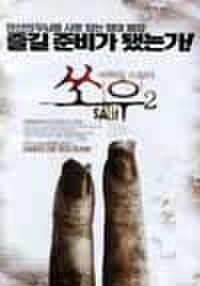 韓国チラシ891: SAW 2