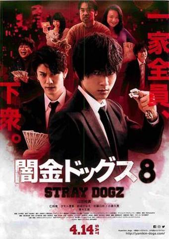 映画チラシ: 闇金ドッグス8