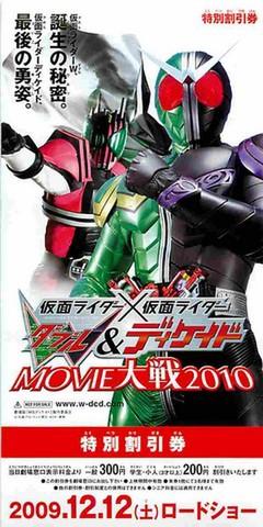 仮面ライダー×仮面ライダー ダブル&ディケイド MOVIE大戦2010(割引券・白地)