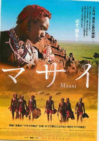 映画チラシ: マサイ(必ず、戻る!)