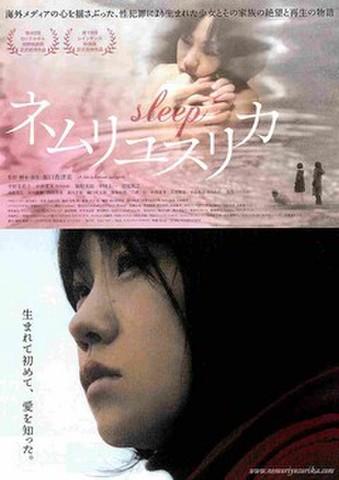 映画チラシ: ネムリユスリカ
