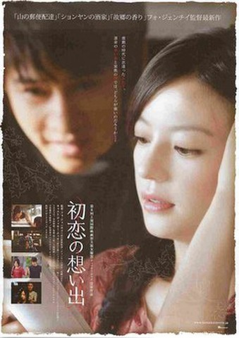 映画チラシ: 初恋の想い出