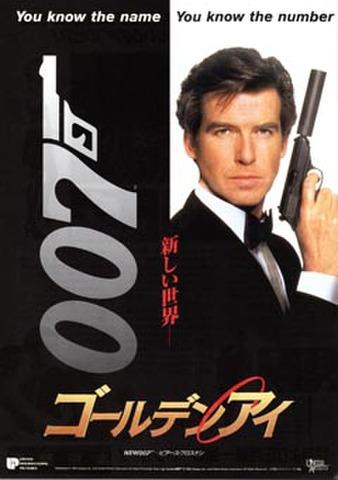 映画チラシ: 007 ゴールデンアイ(1人)