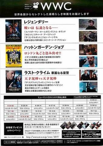 映画チラシ: WWC レジェンダリー/ハットンガーデン・ジョブ/ラスト・クライム