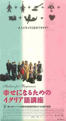 幸せになるためのイタリア語講座(半券・下部ゆるい折れ)