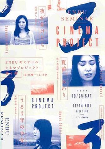 映画チラシ: ENBU SEMINAR CINEMA PROJECT 夜があけたら/夏前。おわり/うるう年の少女