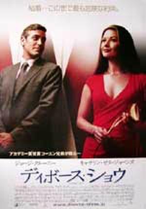 映画ポスター0084: ディボース・ショウ