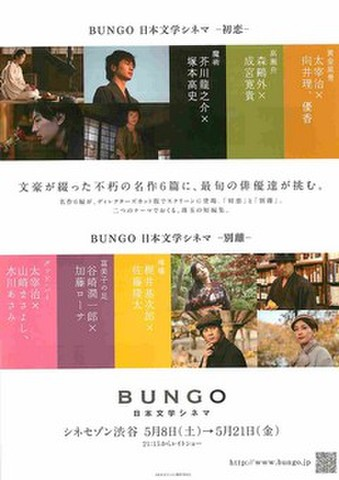 映画チラシ: BUNGO日本文学シネマ 初恋/BUNGO日本文学シネマ 別離(縦)