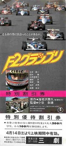 F2グランプリ(割引券・シワあり)