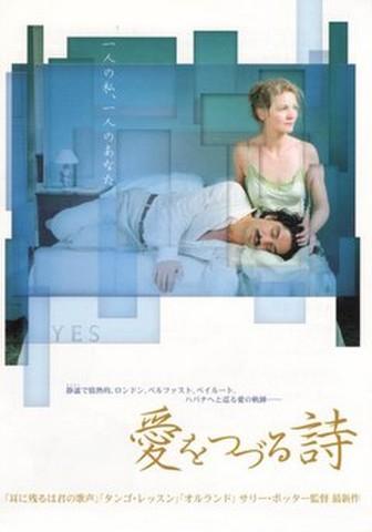 映画チラシ: 愛をつづる詩(小型・2枚折)