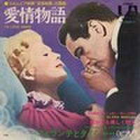 EPレコード167: 愛情物語/短かくも美しく燃え