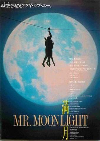 映画チラシ: 満月 MR.MOONLIGHT