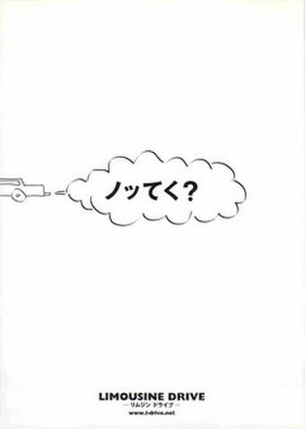 映画チラシ: リムジンドライブ(ノッてく?)