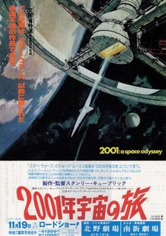 映画チラシ: 2001年宇宙の旅(リバイバル)(A4判)