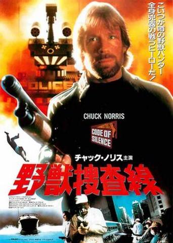 映画チラシ: 野獣捜査線