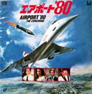 レーザーディスク511: エアポート'80