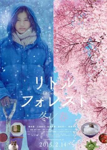 映画チラシ: リトル・フォレスト 冬/春(邦画)