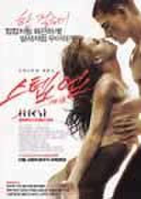 韓国チラシ097: ステップ・アップ