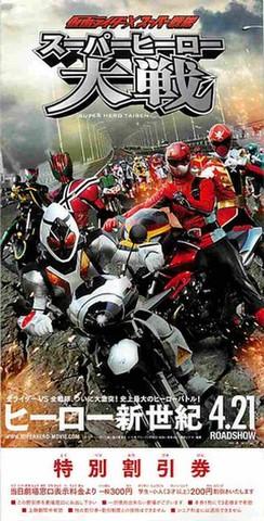 仮面ライダー×スーパー戦隊 スーパーヒーロー大戦(割引券・題字上)