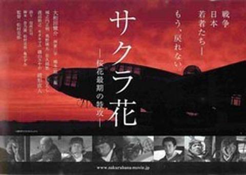 映画チラシ: サクラ花 桜花最期の特攻(ヨコ位置)