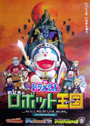映画ポスター0363: ドラえもん のび太とロボット王国