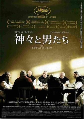 映画チラシ: 神々と男たち
