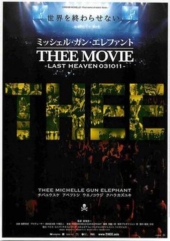 映画チラシ: ミッシェル・ガン・エレファント THEE MOVIE LAST HEAVEN 031011