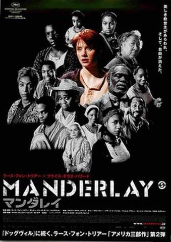映画チラシ: マンダレイ