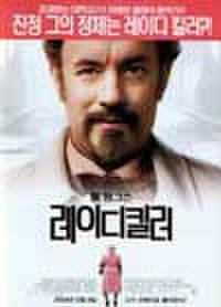 韓国チラシ523: レディ・キラー