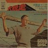 EPレコード267: GOLD DISC 大脱走/史上最大の作戦 ミッチ・ミラー合唱団