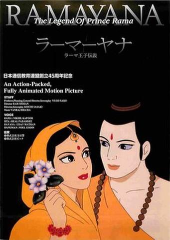 映画チラシ: ラーマーヤナ ラーマ王子伝説