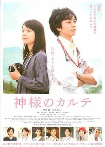 映画チラシ: 神様のカルテ(下:心を救う内科医~)