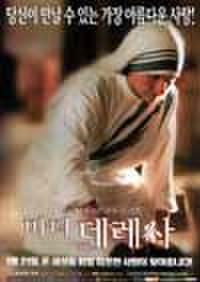 韓国チラシ482: MOTHER TERESA