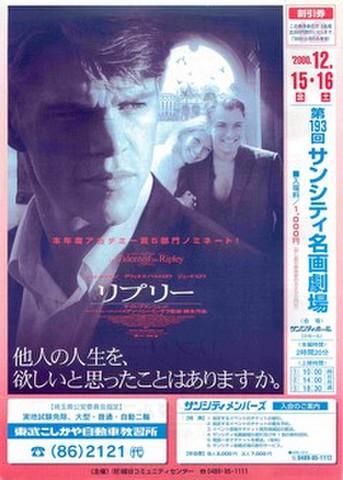 映画チラシ: リプリー(ホール版・サンシャインシティ名画劇場)