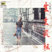 EPレコード151: 長江
