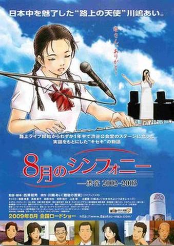 映画チラシ: 8月のシンフォニー 渋谷20.02~2003