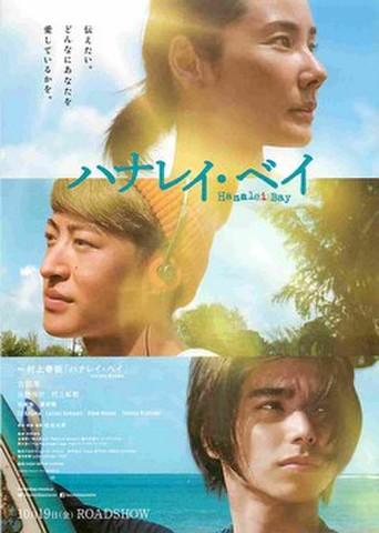 映画チラシ: ハナレイ・ベイ(3人)
