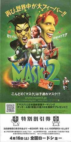 マスク2(割引券)