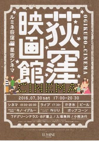 映画チラシ: キートンのセブン・チャンス(2枚折・ルミネ荻窪・荻窪映画館)