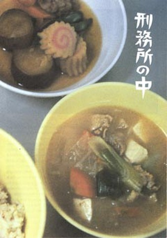 刑務所の中(プレス・B5判・冊子)